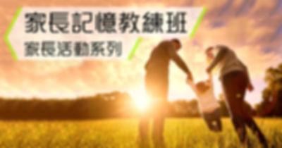 家長記憶教練班Top-01.jpg