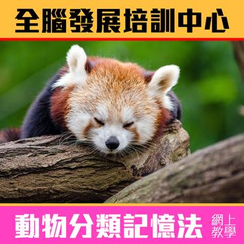 【必睇】動物分類記憶法 - 認識動物、學習自然