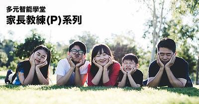 家長教練系列Top-01.jpg