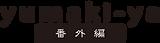 yumaki-ya番外編.png
