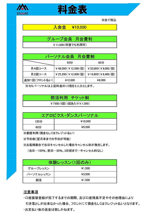 料金表_page-0001.jpg