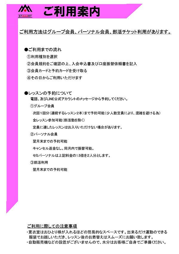 ご利用案内_page-0001.jpg