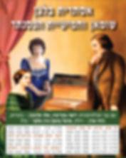 שומאן וחמישיית הפסנתר | הקתדרה למוסיקה