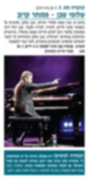 Koncertim-Enav_2018-2019_18-7_3.jpg