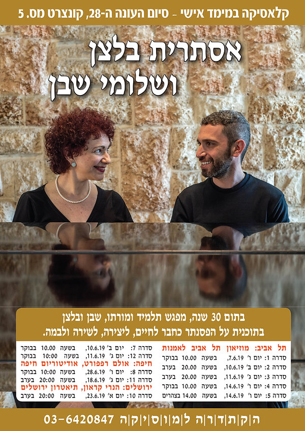 Shlomi-Shaban_Program_COVER.jpg