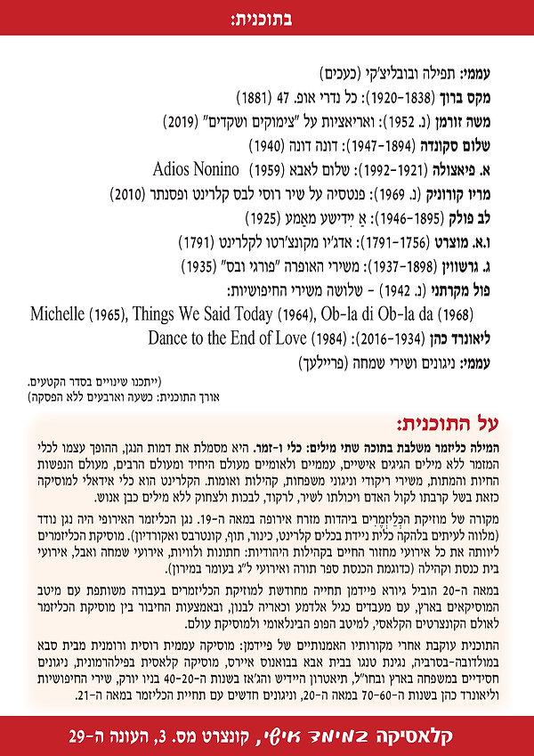 Faidman_program_page-2.jpg