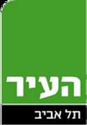Hair, Tel-Aviv