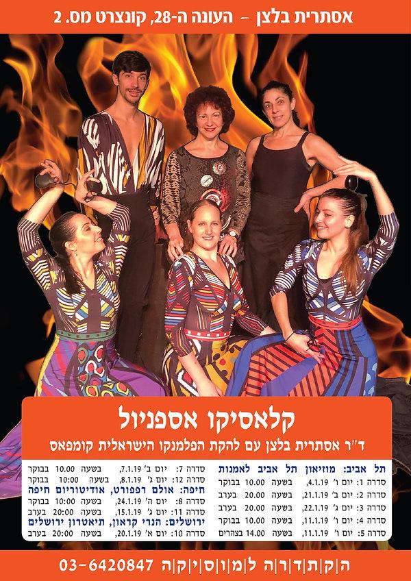 Fire-Dance_Program_1.jpg
