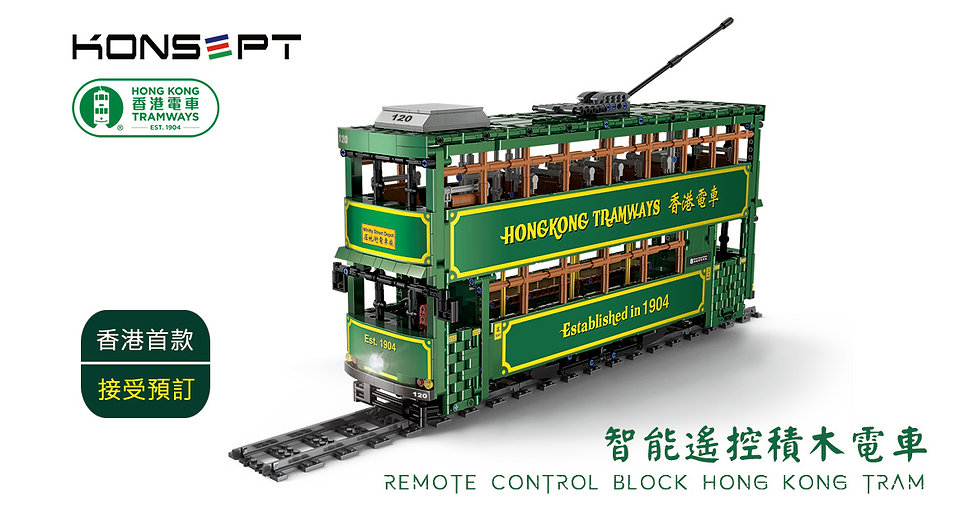 RC Block HK Tram(WEB2).jpg