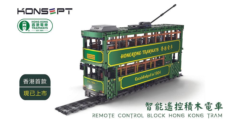 RC Block HK Tram(WEB3).jpg
