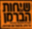 לוגו רקע כתום.png