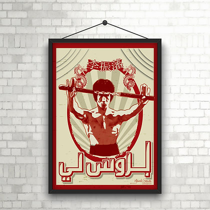 Bruce Lee - Retro Design POSTER