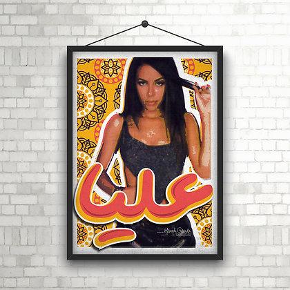 Aaliyah - Retro Design POSTER