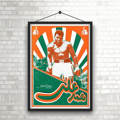 Muhammad Ali - Retro Design POSTER