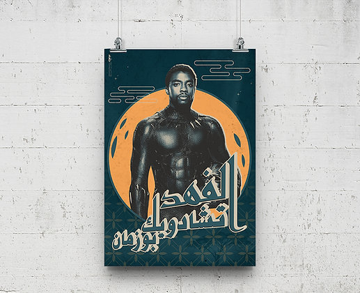 Chadwick Boseman The Black Panther - Retro Design POSTER