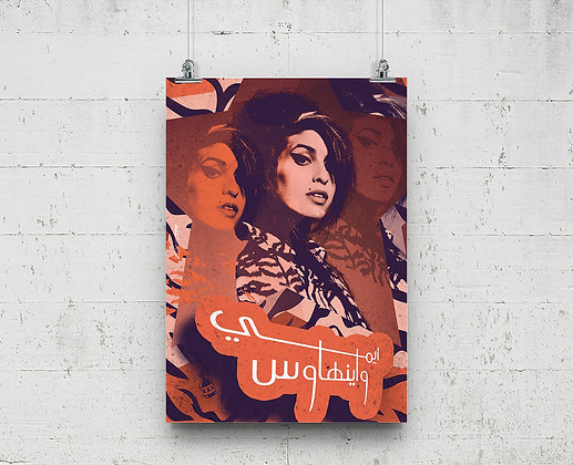Amy Winehouse - Retro Design POSTER