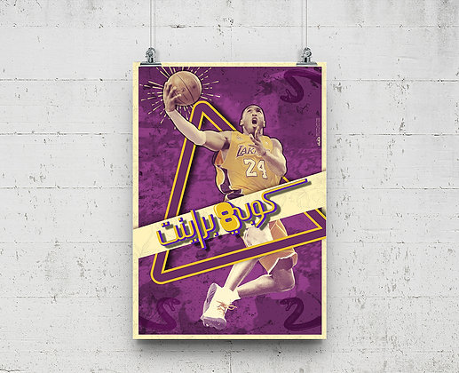 Kobe Bryant - Retro Design POSTER