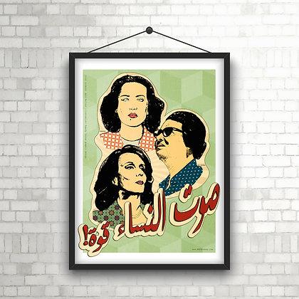Arab Women's Powerful Sound - Retro Design POSTER