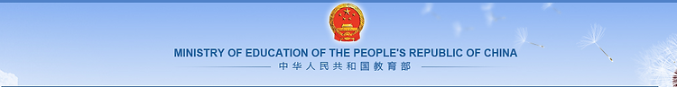 Vice Minister TIAN Xuejun meets with Min