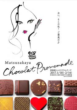 Matsuzakaya chocolat Promnade