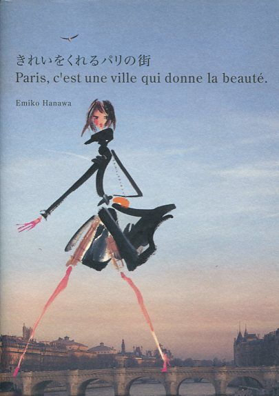 """""""きれいをくれるパリの街"""""""