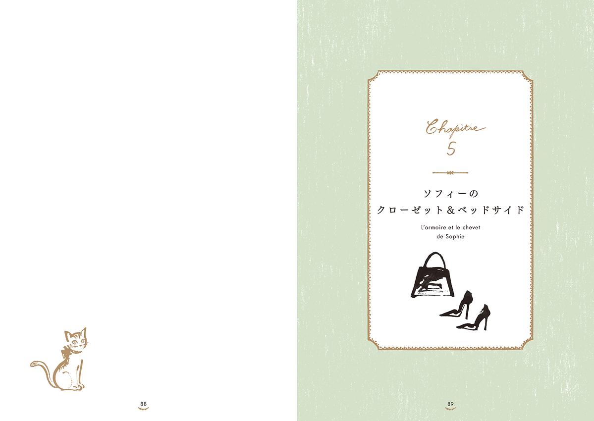 「パリジェンヌ ソフィーの部屋 ―50のアイテムから見るパリのライフスタ