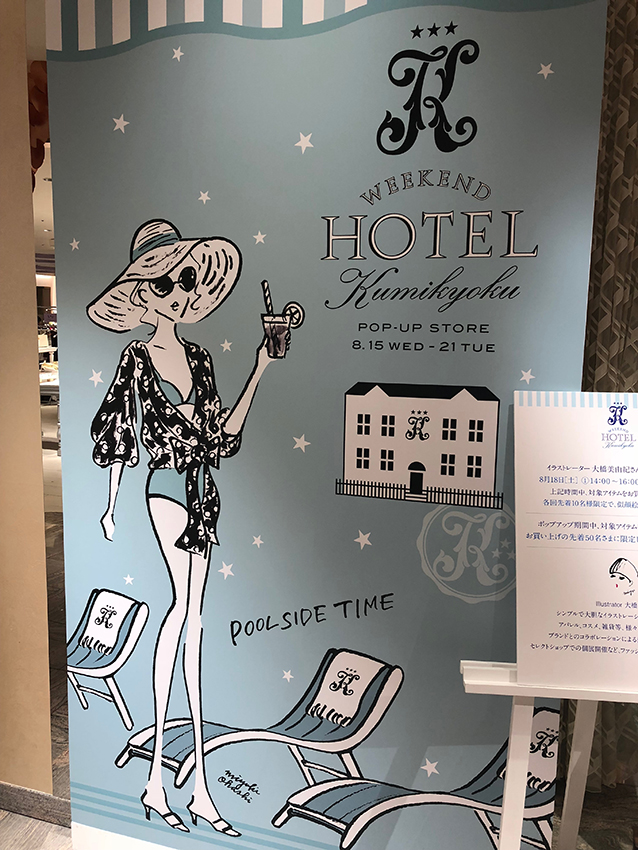 """HOTEL KUMIKYOKU""ポップアップストア"