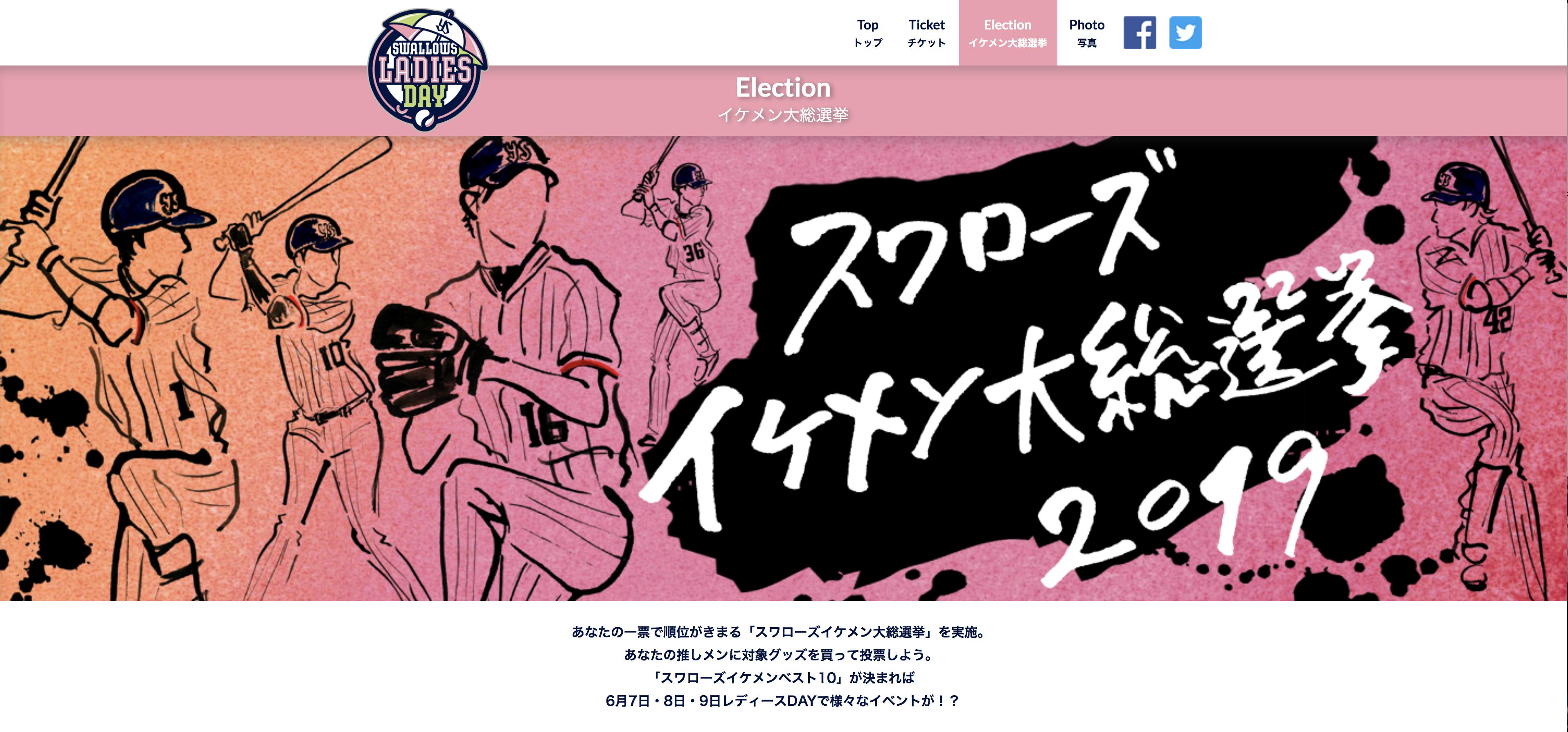 東京ヤクルトスワローズ「スワローズイケメン大総選挙 2019」