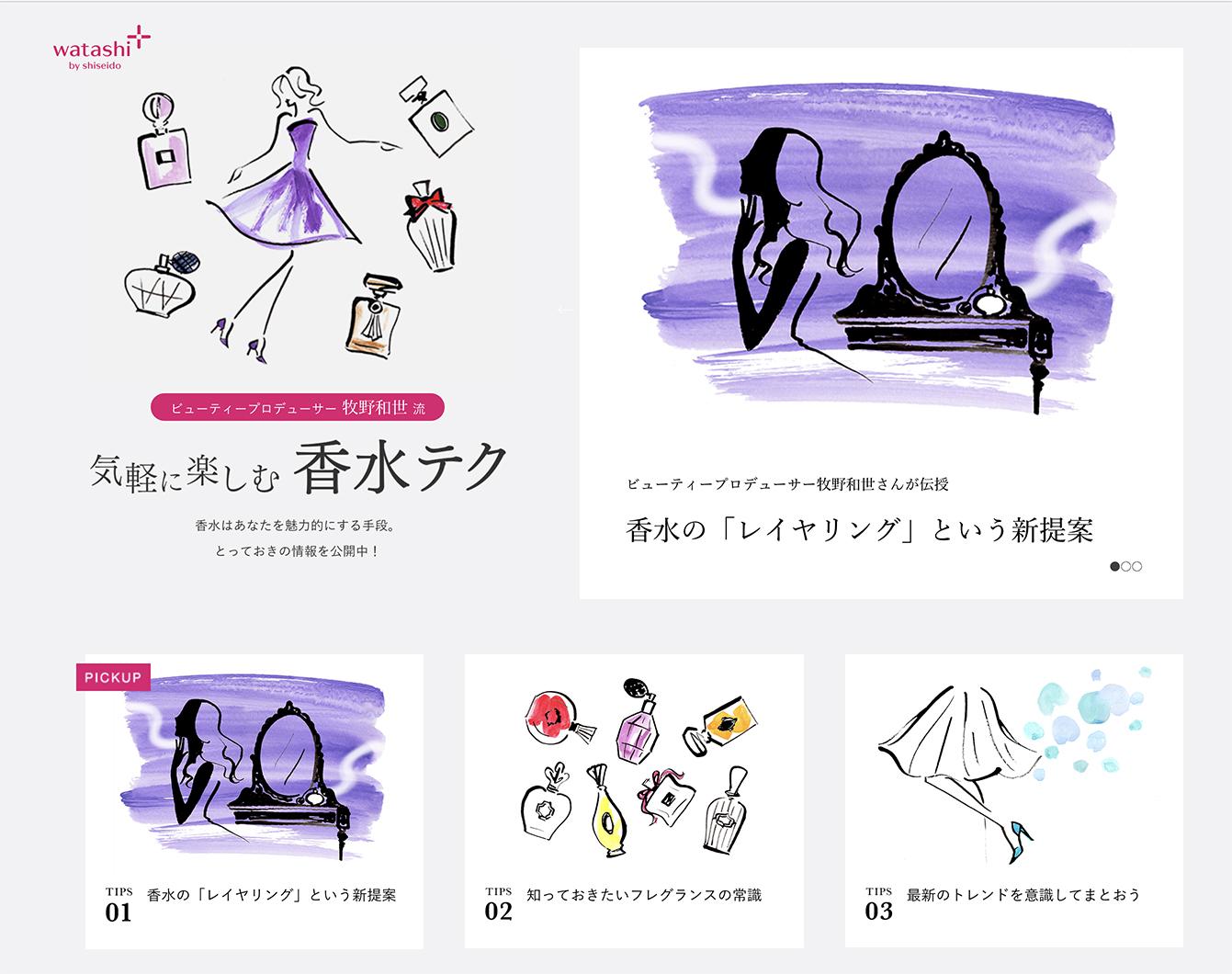 資⽣堂 watashi+サイト内の記事コンテンツ「気軽に楽しむ⾹⽔テク」