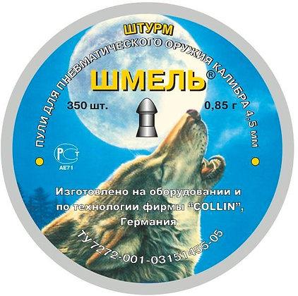 Пули Шмель Штурм 0,85гр 4,5кл 350шт