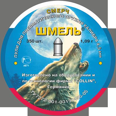 Пули Шмель Смерч 1,09гр 4,5кл 350шт