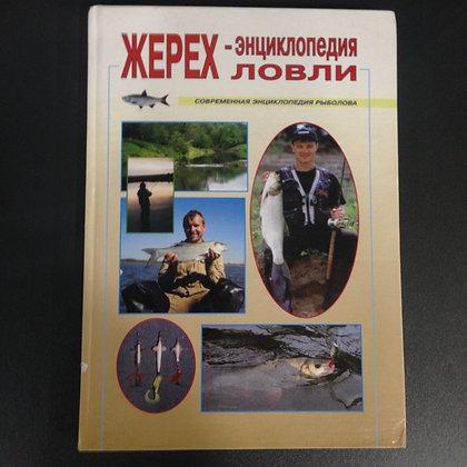Жерех - энциклопедия ловли
