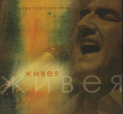 Живея [CD]