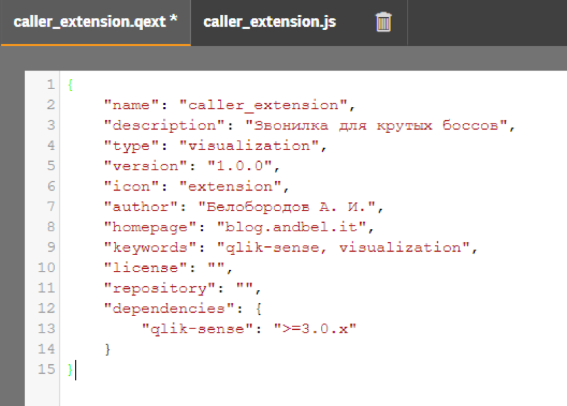 caller_extension.qext