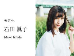 石田眞子-10.png