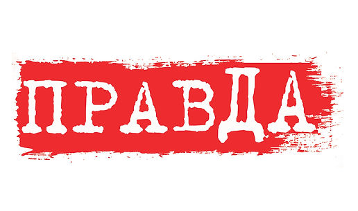 logo_Pravda.jpg