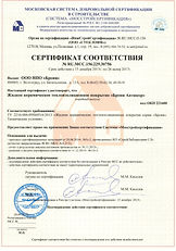 "Сертификат Мосстройсертификация Броня ""Антикор"""