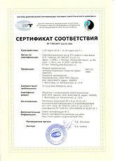 Сертификат соответствия Топливно-Энергетического Комплекса Броня