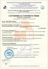 "Сертификат Мосстройсертификация Броня ""Классик"""