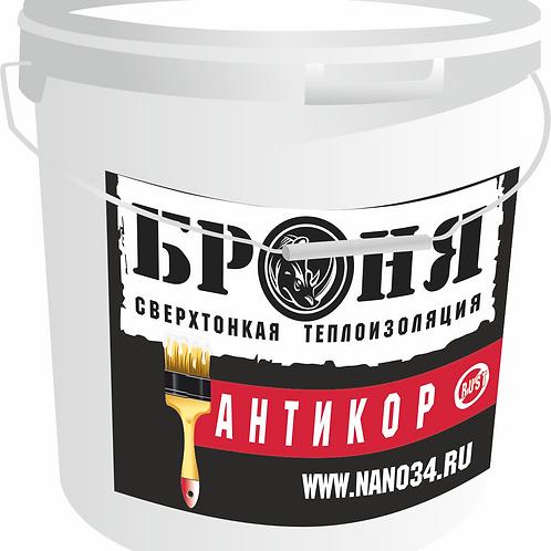 Жидкая теплоизоляция Броня Антикор купить в Москве