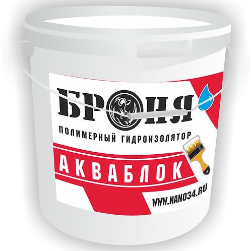 Полимерная  гидроизоляция Броня Акваблок купить в Москве