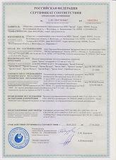 Пожарный сертификат Г-1 «Теплоизоляция Броня»