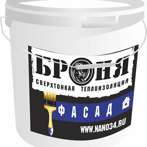 Жидкая теплоизоляция Броня Фасад купить в Москве