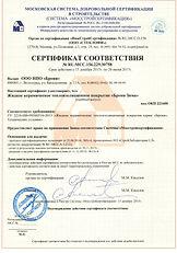 "Сертификат Мосстройсертификация Броня ""Зима"""