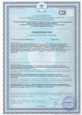 Свидетельство Государственной Регистрации «Теплоизоляция Броня»