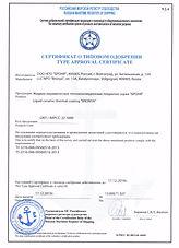 Сертификат о типовом одобрении Российский морской регистр судоходства Броня