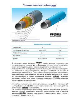 броня теплоизоляция труб
