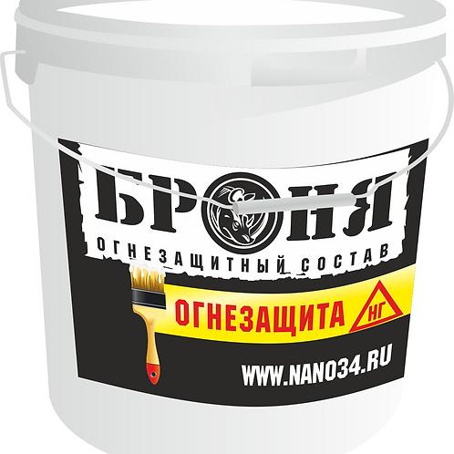 Огнезащитный состав для металла  Броня Огнезащита купить в Москве