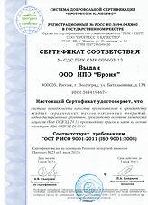 ISO 9001:2011 «Теплоизоляция Броня» и специальные покрытия