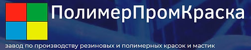 ПолимерПромКраска